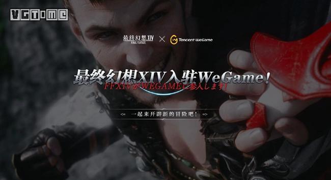 《最终幻想14》入驻WeGame 中国二区现已开放-最终幻想14收费