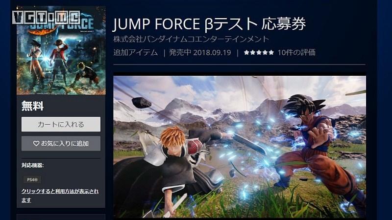 大乱斗游戏《Jump力量》将于10月举行封闭测试-jump大乱斗2018