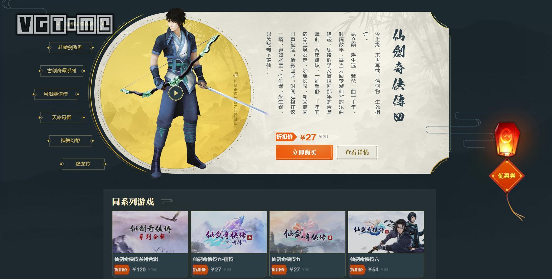 WeGame开启中秋促销,国风游戏低至12元-国风轮胎