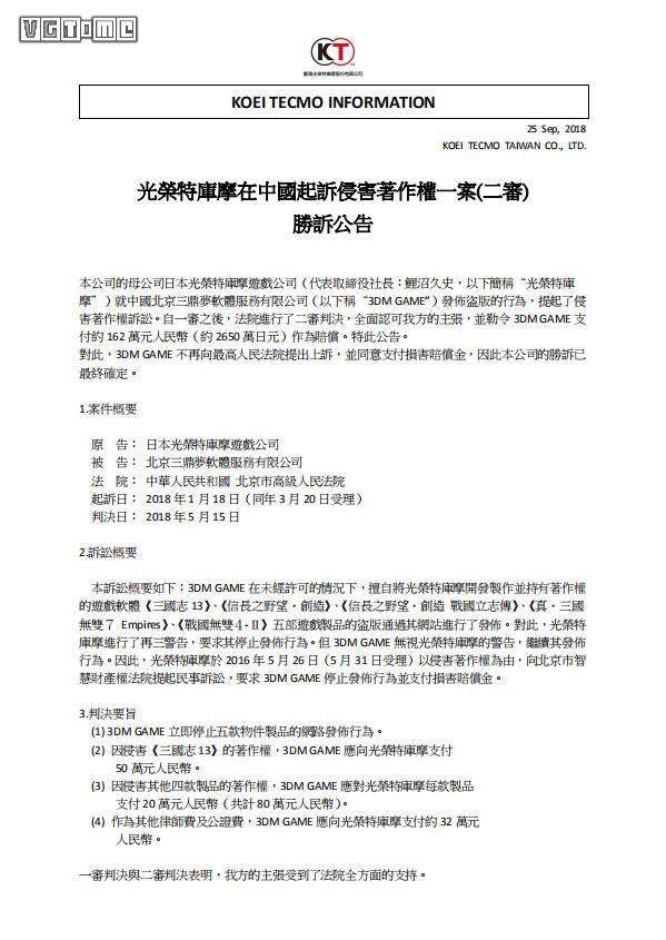 光荣特库摩起诉3DM一案结束 被告同意支付赔偿金