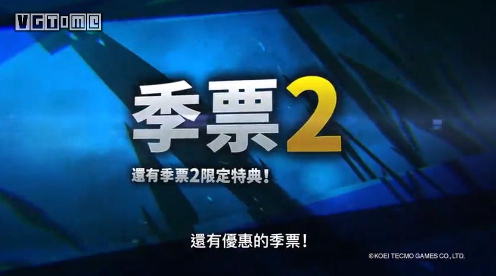 《真·三国无双8》联机模式预告公布 大量内容来袭