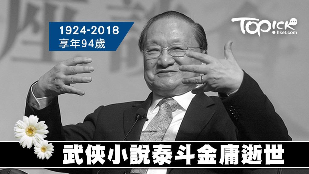 武侠小说大师金庸逝世,享年94岁_金庸简介