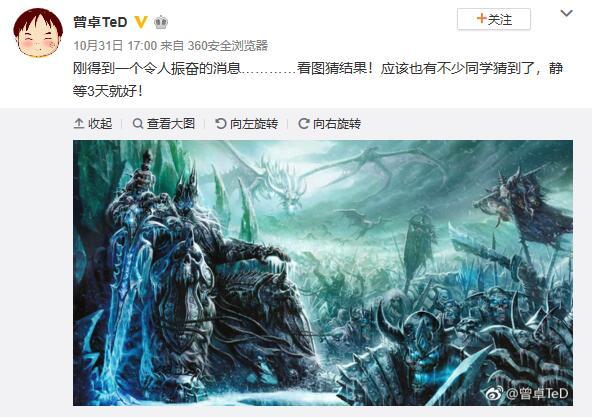 传闻:暴雪或数日内公布《魔兽争霸3》重制版_暴雪魔兽争霸3