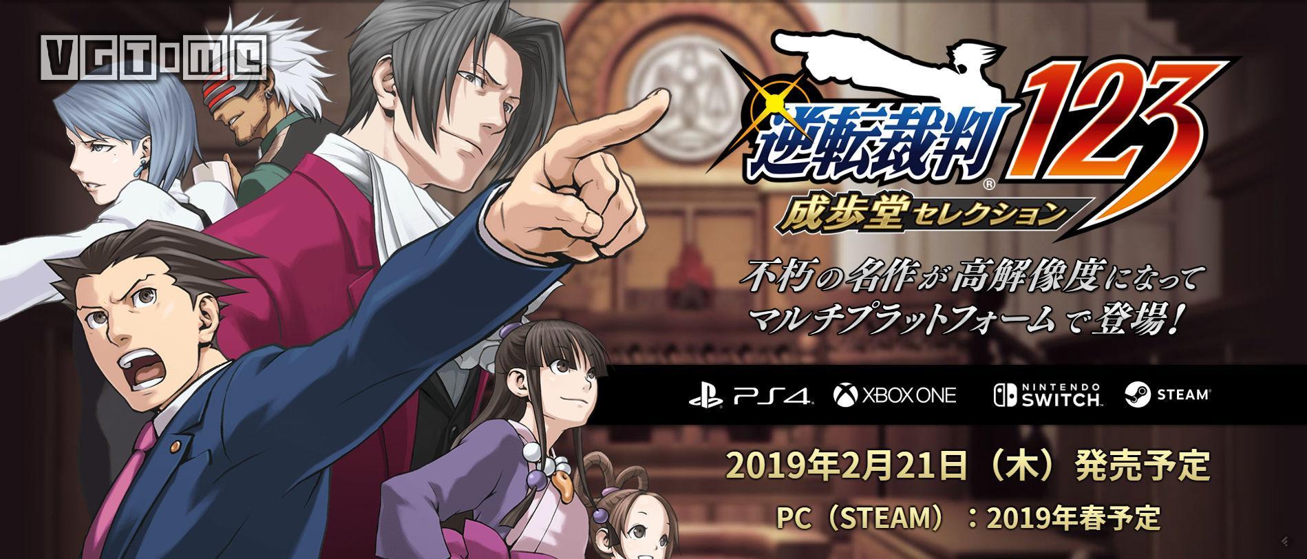 《逆转裁判123 成步堂选集》将于2019年2月21日发售_逆转裁判成步堂妻子