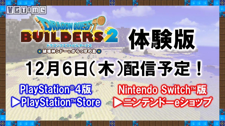 《勇者斗恶龙 建造者2》Demo将于12月6日推出_勇者斗恶龙建造者2