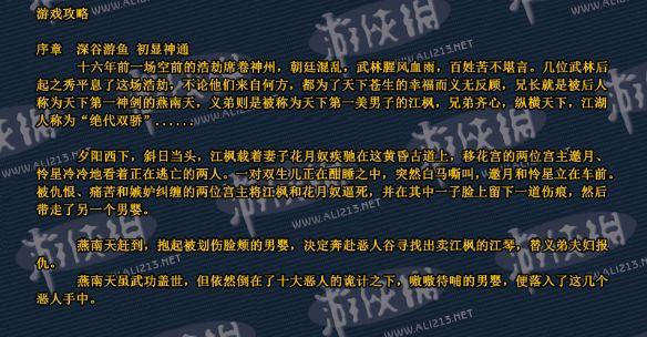 《新绝代双骄之鱼戏江湖》图文流程攻略