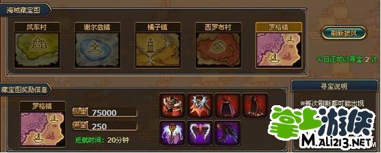 《热血海贼王》装备详细介绍 装备系统大点盘