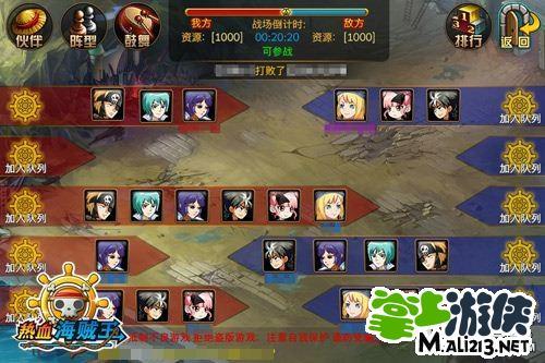 《热血海贼王》海贼战场玩法详解 战场攻略分享