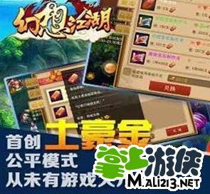 《幻想江湖》快速升级玩法说明