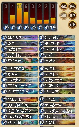 炉石传说最新冰法卡组 冰系火妖节奏法卡组
