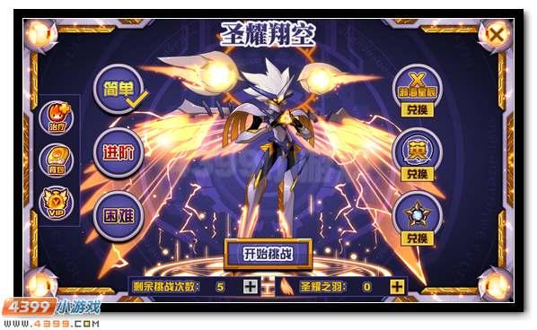 赛尔号闪耀宇宙的明光之翼 圣羽天翔 · 英普瑞斯
