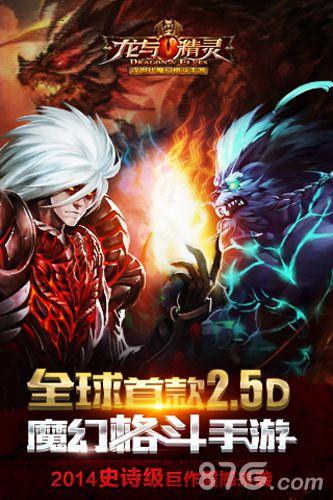 《龙与精灵》游戏品测:2.5D魔幻世界很不错-龙与精灵