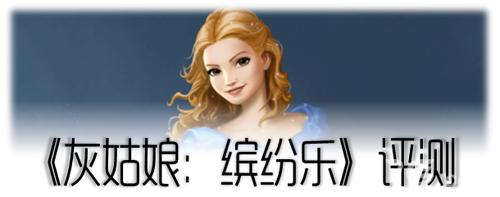 《灰姑娘:缤纷乐》评测:灰姑娘的日常消除_灰姑娘缤纷乐