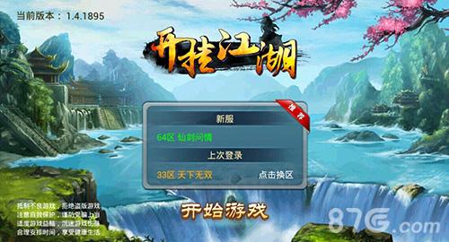 《开挂江湖》评测:开挂般得热血战斗_热血江湖官网官方网站