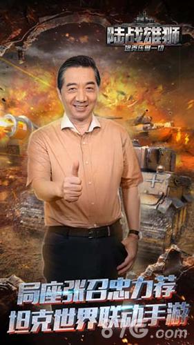 空中网《陆战雄狮》新游评测 策略坦克手游_空中网 1.0 不再代理