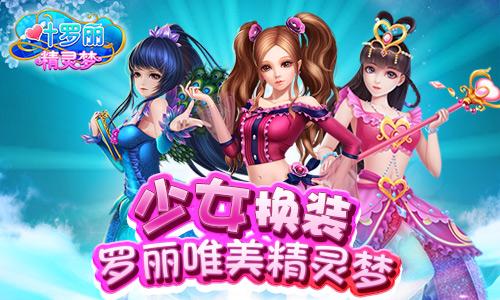 《叶罗丽精灵梦》评测:百变魔法精灵_叶罗丽精灵梦第6季全集