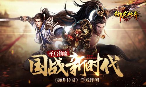 《御龙传奇》游戏评测:开创仙魔国战新时代_游戏猫御龙国战