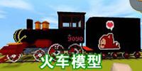 迷你世界火车模型