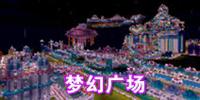 迷你世界梦幻广场