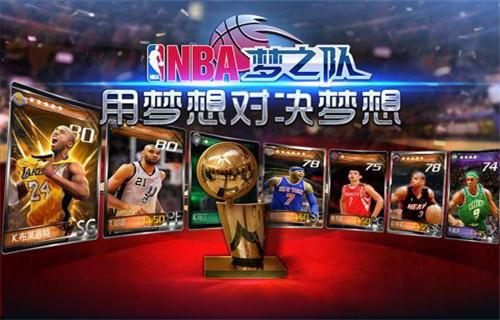 《NBA梦之队》新版本评测:四年征程不忘初心_NBA梦之队