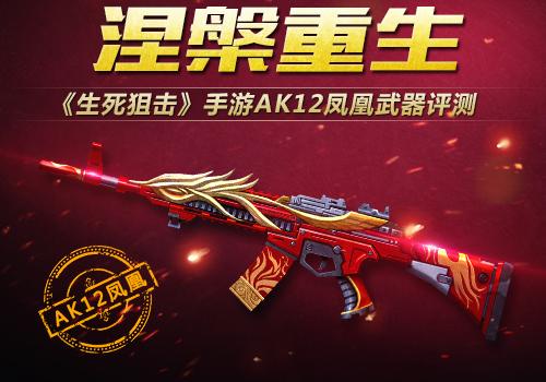 涅槃重生《生死狙击》手游AK12凤凰武器评测_生死狙击武器大全