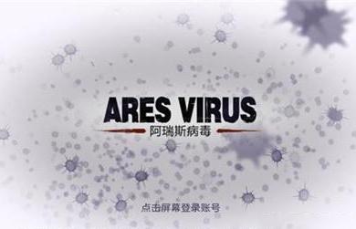 阿瑞斯病毒杀人蜂怎么打 杀人蜂打法攻略介绍_阿瑞斯病毒杀人蜂怎么打