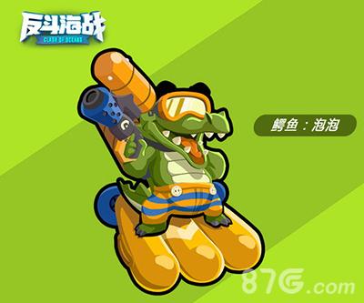 反斗海战泡泡怎么样 鳄鱼泡泡技能玩法