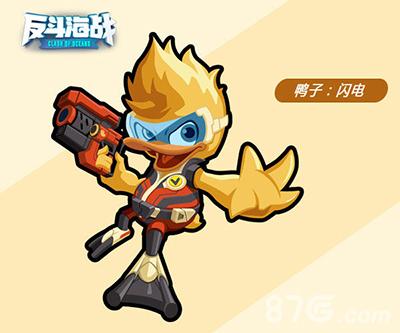 反斗海战鸭子怎么样 鸭子闪电技能玩法