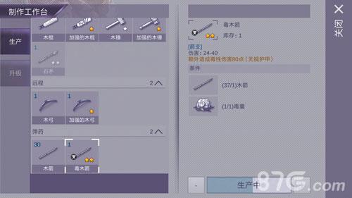 阿瑞斯病毒毒木箭怎么做 毒木箭制作方法介绍_阿瑞斯病毒木箭怎么做