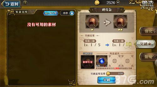 梦幻模拟战手游装备突破攻略 装备突破方法详解