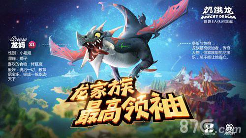 饥饿龙最厉害的龙是谁 最强的五只龙排名