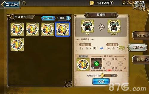 梦幻模拟战手游SR铠甲图鉴