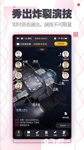 百变大侦探剧本剧本真相揭秘