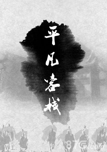 百变大侦探平凡客栈