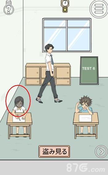 作弊不要被老师发现第6关怎么过 第六关图文攻略