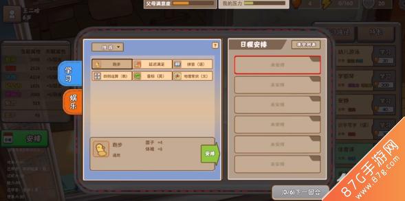 中国式家长职业哪个好 最强职业选择推荐