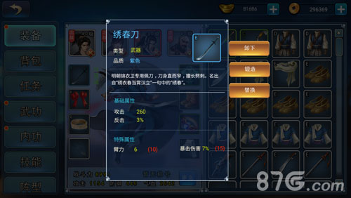 濡沫江湖洛阳主线攻略21