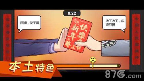 中国式家长怎么满分 第一代满分攻略介绍