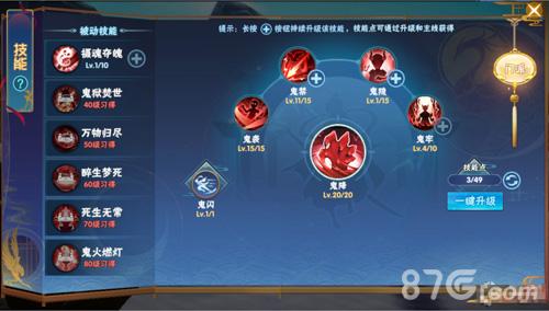 仙剑奇侠传4手游鬼炼怎么加点 鬼炼技能加点攻略_仙剑奇侠传4手游鬼炼
