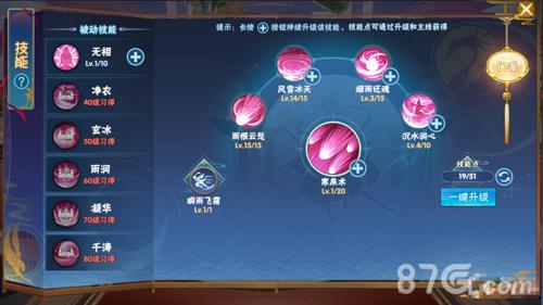 仙剑奇侠传4手游蓬莱怎么加点 蓬莱技能加点攻略_仙剑奇侠传4手游蓬莱