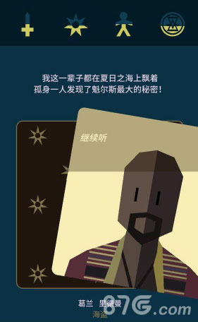 王权权力的游戏琼恩雪诺过冬结局1