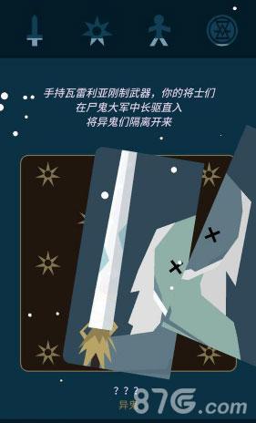 王权权力的游戏琼恩雪诺过冬结局3