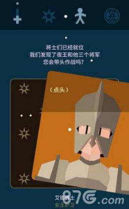 王权权力的游戏艾莉亚过冬结局5