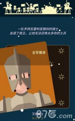 王权权力的游戏艾莉亚过冬结局7