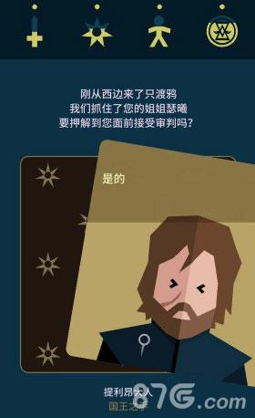 王权权力的游戏詹姆过冬结局1