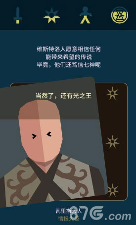 王权权力的游戏詹姆过冬结局4