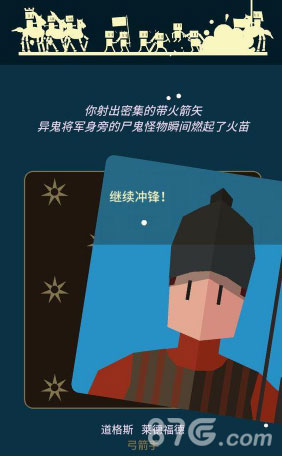 王权权力的游戏詹姆过冬结局10