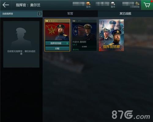 战舰世界闪击战舰长有什么用 指挥官升级培养攻略_战舰世界闪击战