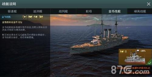 战舰世界闪击战什么阵容好 舰队阵容搭配推荐_战舰世界闪击战