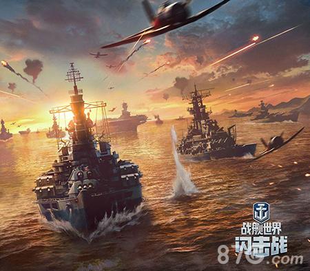 战舰世界闪击战道具有哪些 全加成道具物品效果汇总_战舰世界闪击战